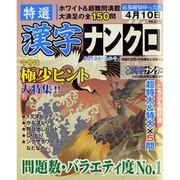 特選漢字ナンクロ 2013 春・先取号(MSムック) [ムックその他]