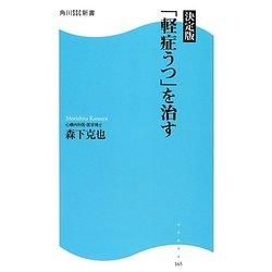 決定版 「軽症うつ」を治す(角川SSC新書) [新書]