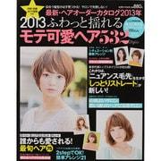最新・ヘアオーダーカタログ 2013年(saita mook) [ムックその他]