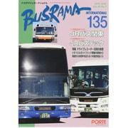 バスラマインターナショナル 135(2013JAN.) [全集叢書]