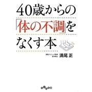 40歳からの「体の不調」をなくす本(だいわ文庫) [文庫]