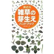 身近な雑草の芽生えハンドブック [図鑑]