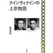 ナインティナインの上京物語 [単行本]