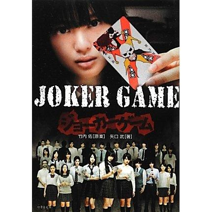 JOKER GAME(竹書房文庫) [文庫]