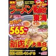 ラーメンWalker東海 2013(ウォーカームック 304) [ムックその他]