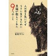 人の目を気にせずラクに生きるために黒猫が教えてくれた9つのこと [単行本]
