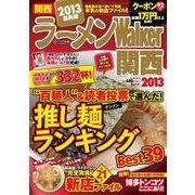 ラーメンWalker関西 2013(ウォーカームック 305) [ムックその他]