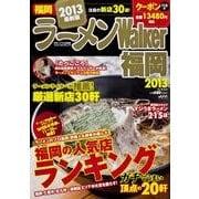 ラーメンWalker福岡 2013(ウォーカームック 307) [ムックその他]