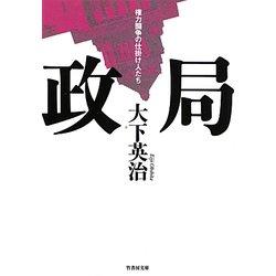 政局―権力闘争の仕掛け人たち(竹書房文庫) [文庫]