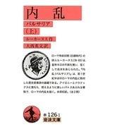 内乱―パルサリア〈上〉(岩波文庫) [文庫]