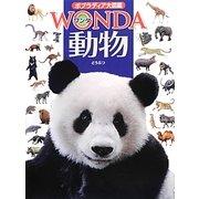 動物(ポプラディア大図鑑WONDA) [図鑑]