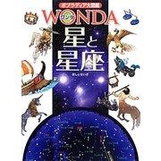 星と星座(ポプラディア大図鑑WONDA) [図鑑]