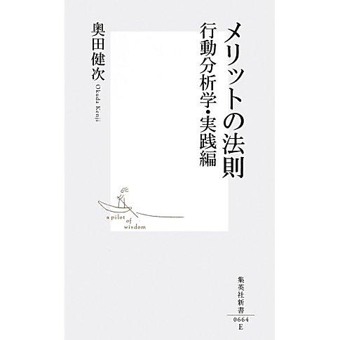 メリットの法則―行動分析学・実践編(集英社新書) [新書]