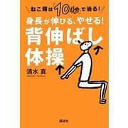 ねこ背は「10秒」で治る!身長が伸びる、やせる!背伸ばし体操(講談社の実用BOOK) [単行本]