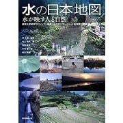 水の日本地図―水が映す人と自然 東京大学総括プロジェクト機構「水の知」(サントリー)総括寄付講座編 [単行本]
