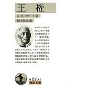 王権(岩波文庫) [文庫]