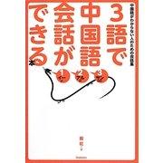 3語で中国語会話ができる本―中国語がわからない人のための会話集 [単行本]