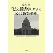 「法と経済学」による公共政策分析 [単行本]