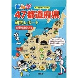 まんが47都道府県研究レポート〈3〉中部地方の巻 [全集叢書]