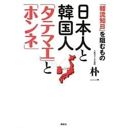 日本人と韓国人「タテマエ」と「ホンネ」―「韓流知日」を阻むもの [単行本]