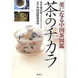 薬になる中国茶図鑑 茶のチカラ [単行本]