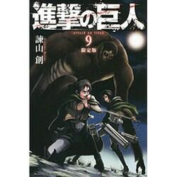 進撃の巨人 9 フィギュアつき限定版(プレミアムKC) [コミック]