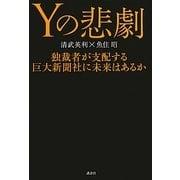 Yの悲劇―独裁者が支配する巨大新聞社に未来はあるか [単行本]