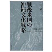 戦後米国の沖縄文化戦略―琉球大学とミシガン・ミッション [単行本]