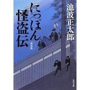 にっぽん怪盗伝 新装版;改版 (角川文庫) [文庫]