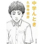 中学んとき(角川文庫) [文庫]