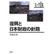 復興と日本財政の針路(叢書震災と社会) [全集叢書]