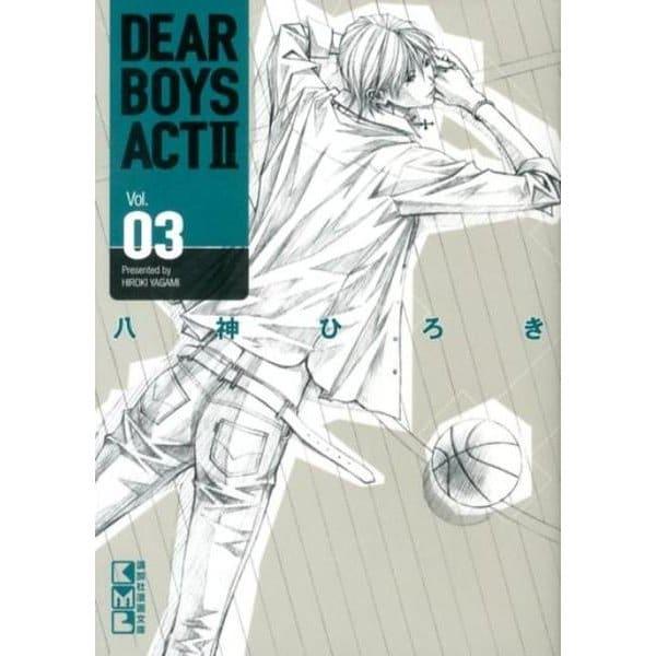 DEAR BOYS ACT2(3)(講談社漫画文庫) [文庫]