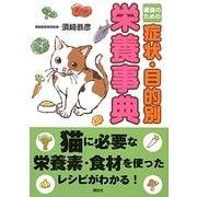 愛猫のための症状・目的別栄養事典 [単行本]