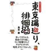 東京湯巡り、徘徊酒―黄昏オヤジの散歩道 [単行本]
