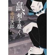 鼠、剣を磨く(角川文庫) [文庫]
