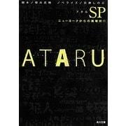ATARU SP―ニューヨークからの挑戦状!!(角川文庫) [文庫]