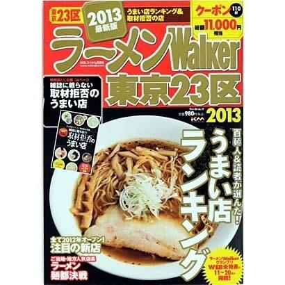 ラーメンWalker東京23区 2013(ウォーカームック 299) [ムックその他]