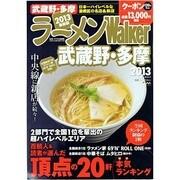 ラーメンWalker武蔵野・多摩 2013(ウォーカームック 300) [ムックその他]