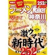 ラーメンWalker神奈川 2013(ウォーカームック 303) [ムックその他]
