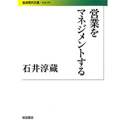 営業をマネジメントする(岩波現代文庫) [文庫]