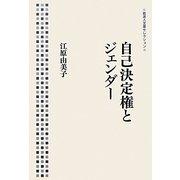 自己決定権とジェンダー(岩波人文書セレクション) [全集叢書]