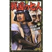 戦国の七人〈4〉小田原最終決戦(歴史群像新書) [新書]