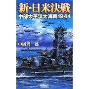 新・日米決戦―中部太平洋大海戦1944(歴史群像新書) [新書]