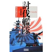 討伐艦隊〈case1〉略奪艦隊事件(歴史群像新書) [新書]