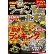 ラーメンWalker北海道 2013(ウォーカームック 306) [ムックその他]