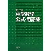 中学数学公式・用語集 [全集叢書]