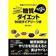糖質ちょいオフダイエット 90日ダイアリーつき [単行本]