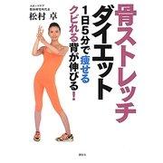 骨ストレッチダイエット―1日5分で痩せるクビれる背が伸びる! [単行本]