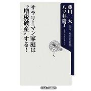 """サラリーマン家庭は""""増税破産""""する!(角川oneテーマ21) [新書]"""