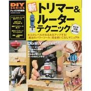 新トリマー&ルーターテクニック-木工が10倍楽しくなる(Gakken Mook DIY SERIES) [ムックその他]